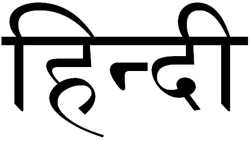 Hindi day celebrated across the country