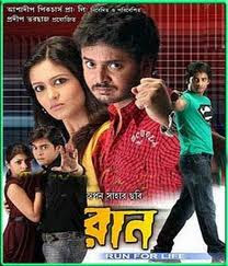 Run Bengali (2011) - Bengali Movie