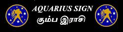 AQUARIUS SIGN - KUMBA RASI