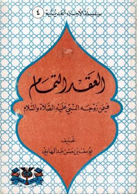 العقد التمام فيمن زوجه النبي عليه الصلاة والسلام - ابن عبد الهادي (ابن المبرد) pdf