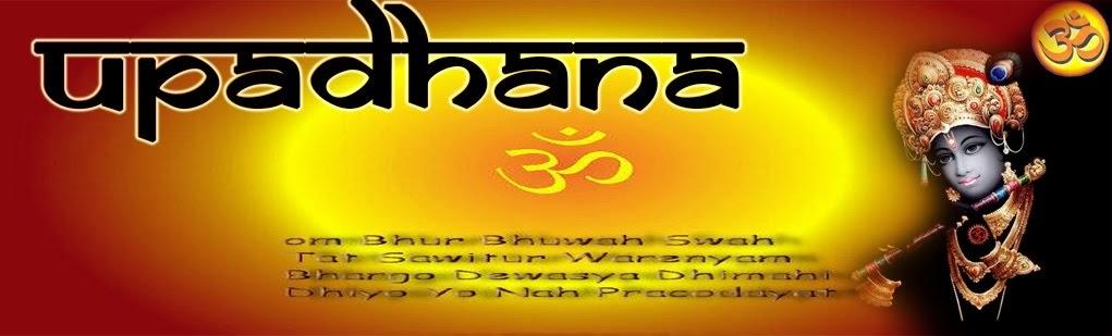 Upadhana