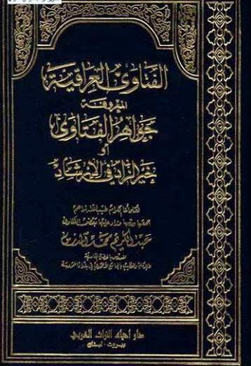 الفتاوى العراقية - جمع وترتيب وزيادة عبد الكريم المدرس pdf