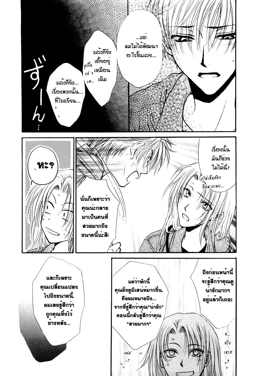 อ่านการ์ตูน Kakumei no Hi 9 ภาพที่ 6