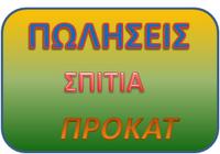ΛΕΙΟΜΕΝΑ ΣΠΙΤΙΑ