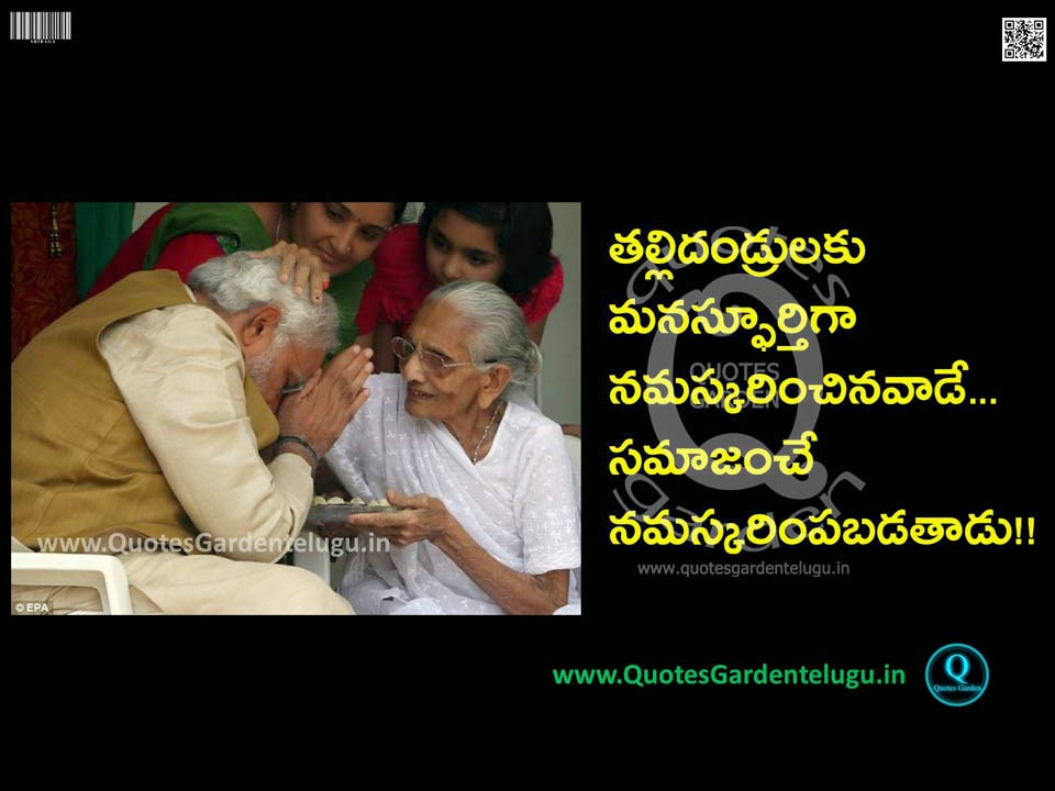 Inspirational life quotes in telugu - Best telugu life quotes - Best inspirational quotations about life - telugu quotes