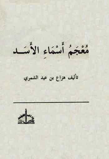 معجم أسماء الأسد لـ هزاع بن عيد الشمري