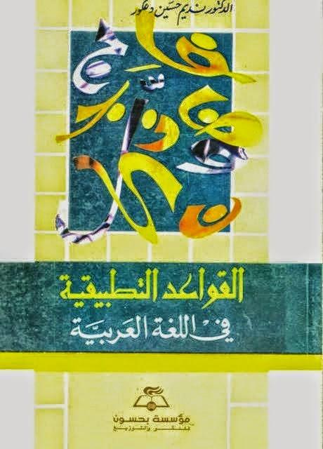 القواعد التطبيقية في اللغة العربية - نديم حسين دعكور