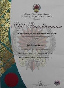 Sijil Penghargaan DBP
