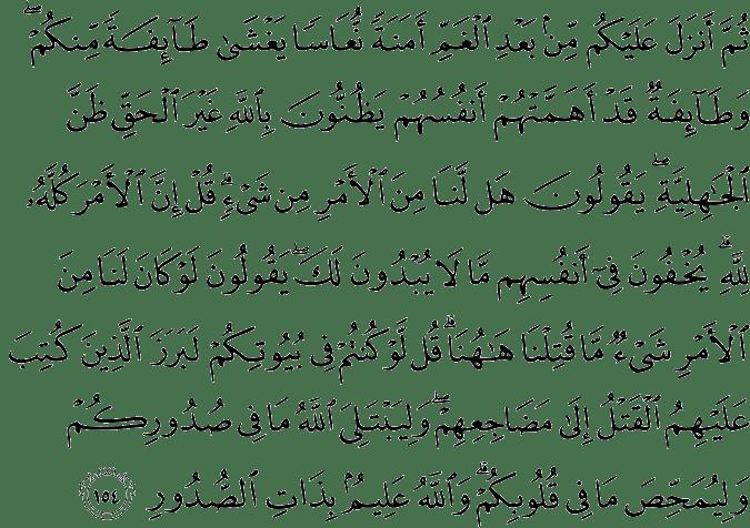 Ayat yang mengandung seluruh huruf hijaiyah.
