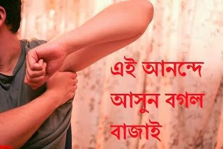 Latest Bangla Photo Comment 2014