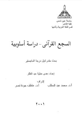 السجع القراني(دراسة اسلوبية)