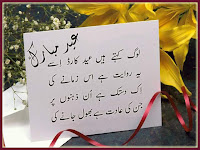 eid-cards-poetry-pics12