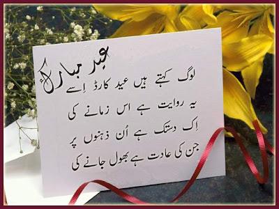 eid-cards-poetry-pics12