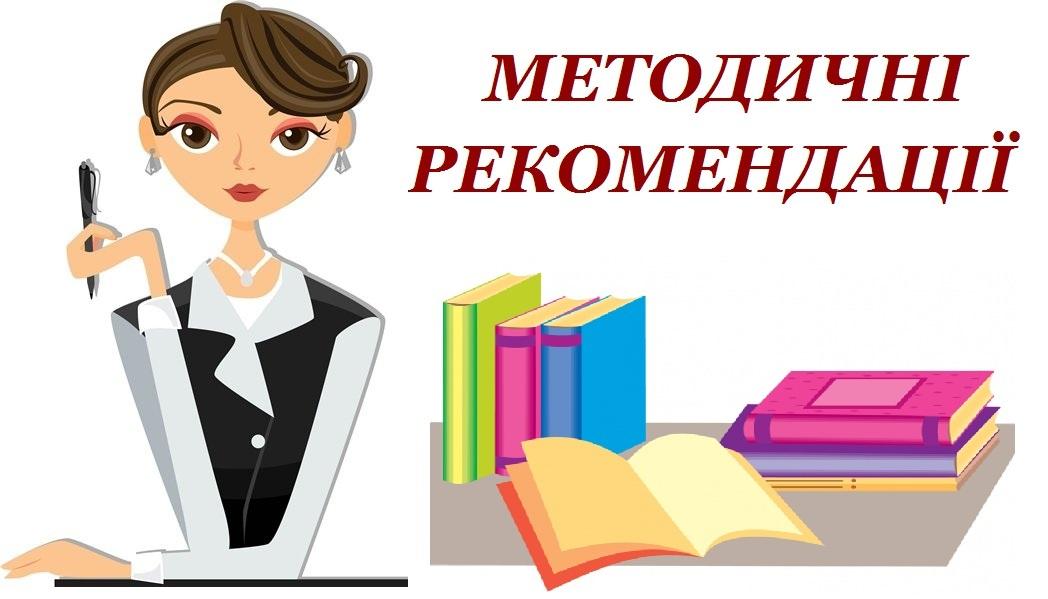 Методичні рекомендації 2017-2018