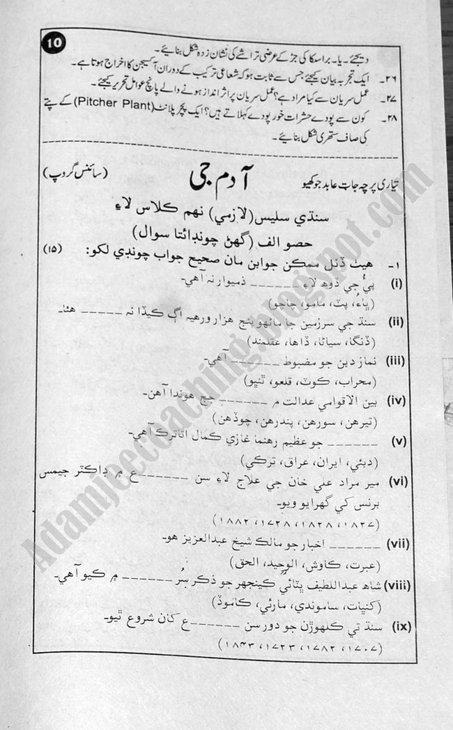 Sindhi Guess Papers Science Group IX Class 2013