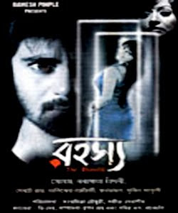 rahashya bengali movie