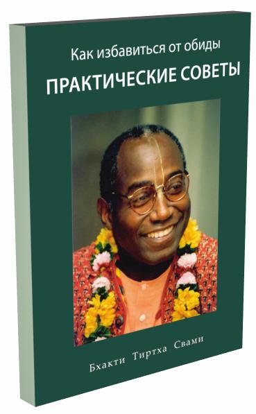 Бхакти Тиртха Свами. Как избавиться от обиды
