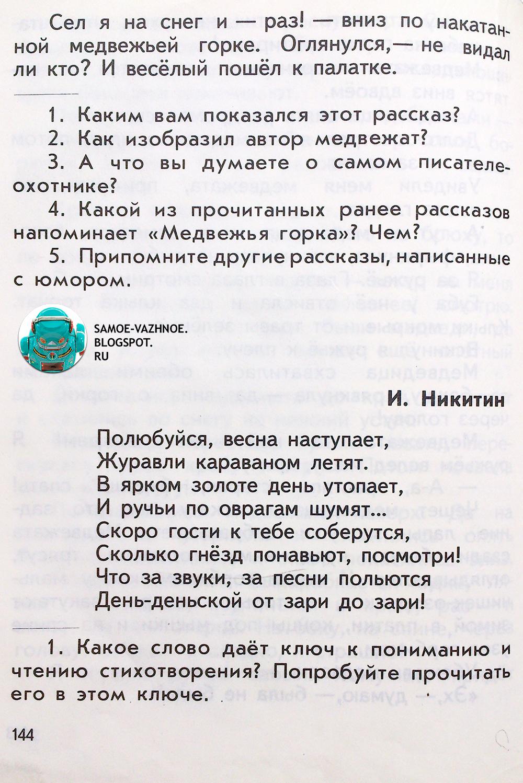 Никитин Полюбуйся, весна наступает