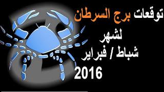 توقعات برج السرطان لشهر شباط / فبراير 2016