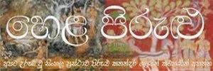 Sri Lankan Proverbs
