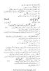 IX biology in Urdu Past Year Papers