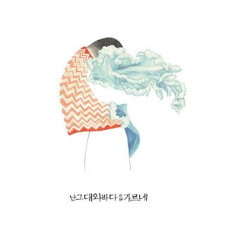 [Single] ANNYEONGBADA (안녕바다) - 하소연 (PLEASE, PLEASE)