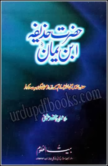 hazrat huzaifa r.a pdf