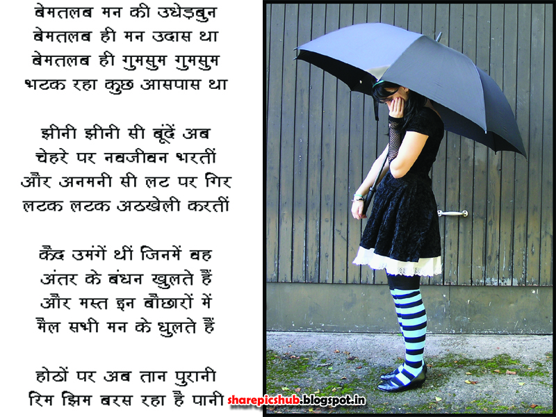hindi poems about rain and clouds Poems - find the best poems by searching our collection of over 8,000 poems by classic and contemporary poets, including maya angelou,  cloud.