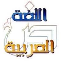 نموذج اجابة امتحان اللغة العربية للصف الثانى الثانوى  Model+answer+exam+arab+secondary