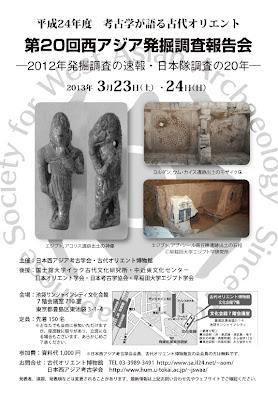 第20回西アジア発掘調査報告会