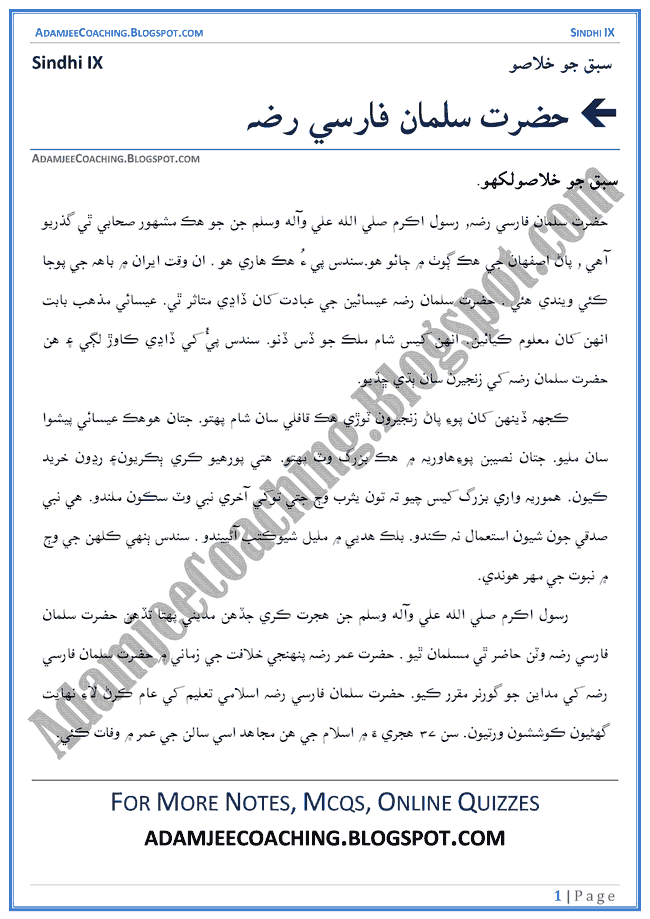 hazrat-salman-farsi-sabaq-ka-khulasa-sindhi-notes-for-class-9th