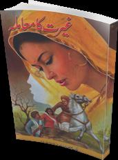 Free Download Ghairat ka Mamla by Malik Safdar Hayat pdf