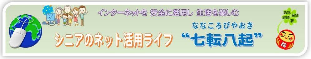 """シニアのネット活用ライフ """"七転八起"""""""