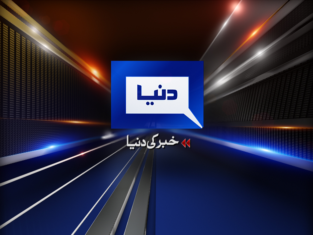 "Watch ""Dunya News"" Online,Live Streaming online"