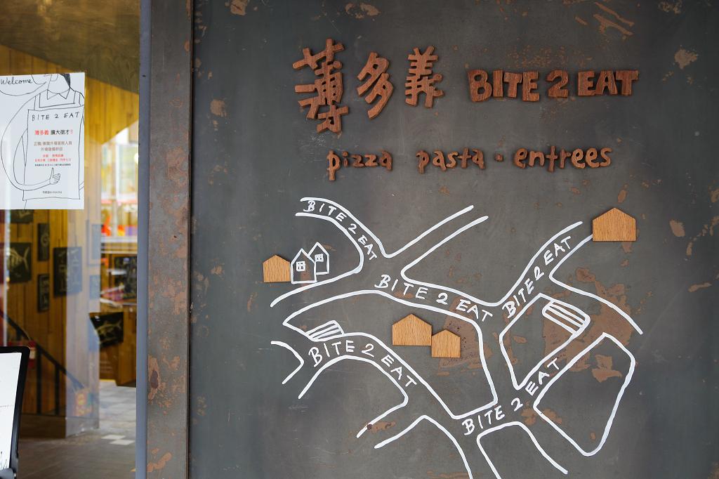 薄多義Bite2Eat 手工披薩 義大利麵