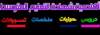 أكادمية شهادة التعليم المتوسط في الجزائر