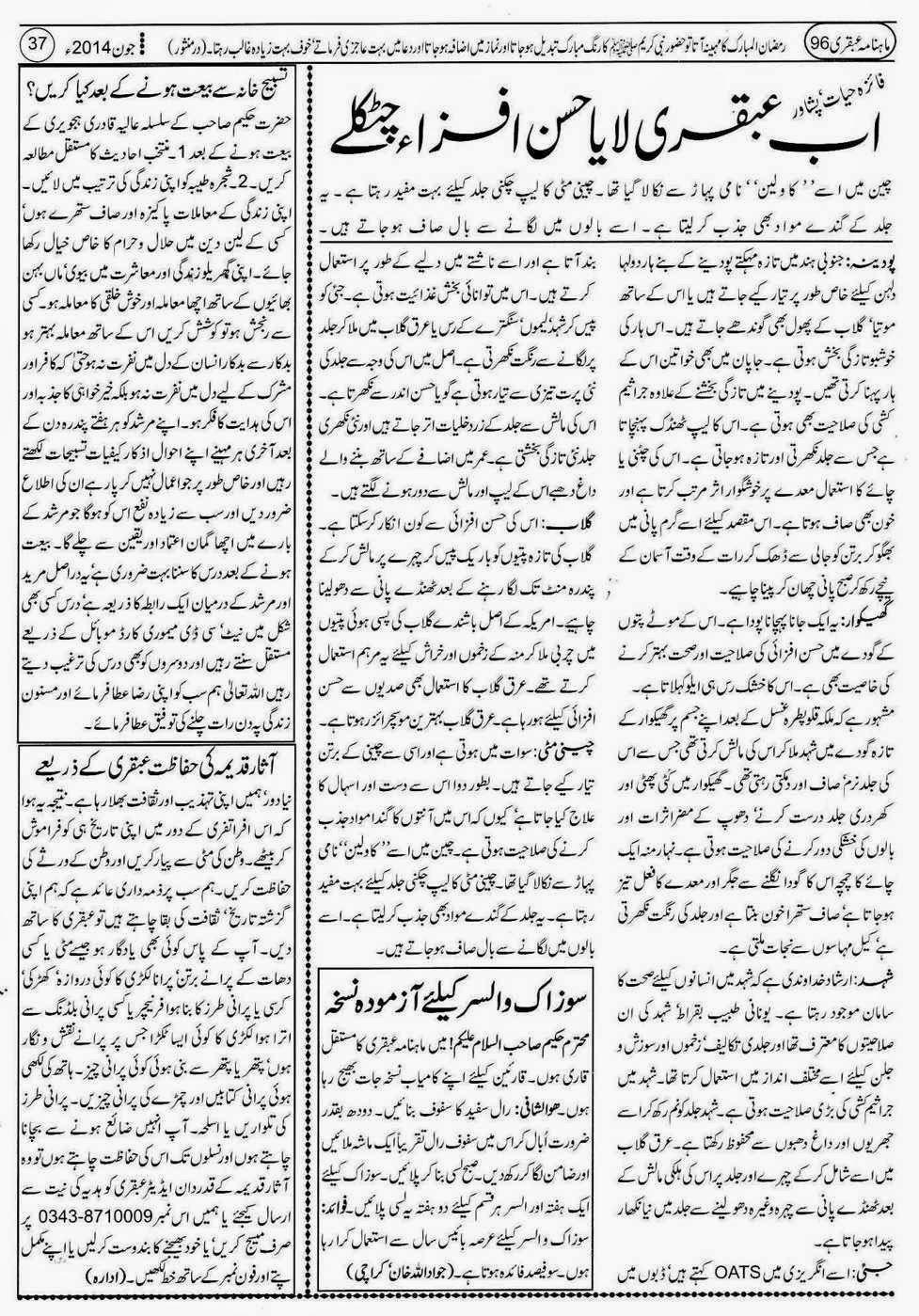 ubqari june 2014 page 37