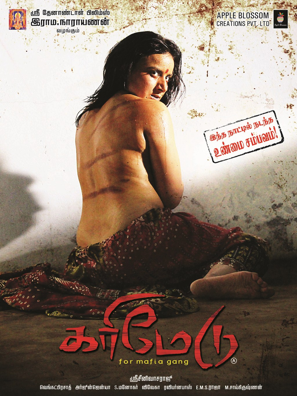 Watch Karimedu – TC 2013 Tamil Movie Online