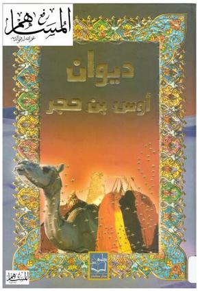 ديوان أوس بن حجر - تحقيق وشرح محمد يوسف نجم pdf