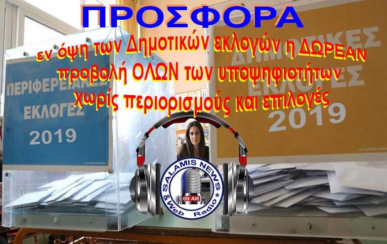 ΠΡΟΣΦΟΡΑ του Salamis News και Salamis Radio εν όψη των Δημοτικών εκλογών