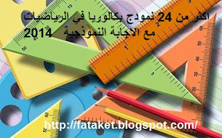 حوليات بكالوريا مادة الرياضيات لتحضير باك 2014 مع التصحيح النموذجي 1499441_514452941994