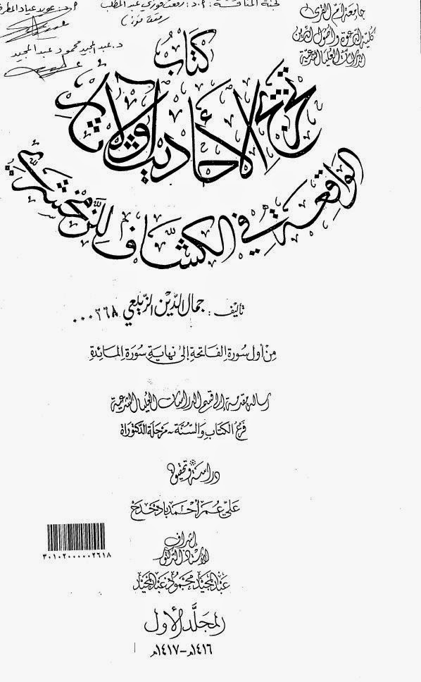 تخريج الأحاديث واللآثار الواقعة في تفسير الزمخشري - جمال الدين الزيلعي pdf