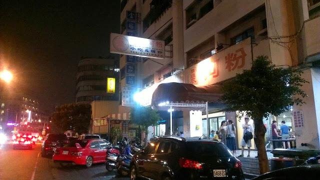 頂著芭樂的貓: 【台中】「裴記越南小吃」超級便宜又大碗!