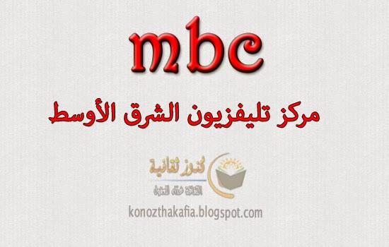 تردد قناة mbc على النايل سات 2014