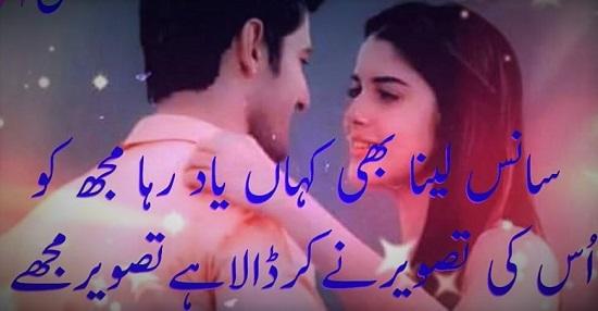 Lovely Poetry, Roman Urdu poetry for Lovers, Roman Urdu Love ...