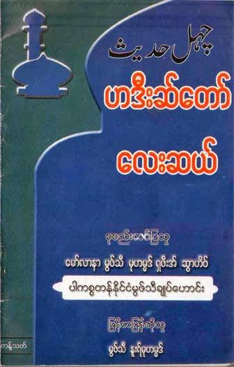 40 Hadith by Mufti Noor Muhammed F.jpg