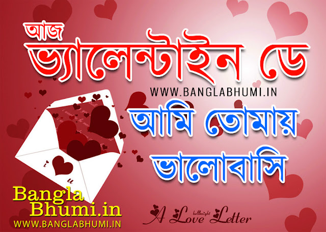 Happy valentines day quotes in Bengali Language