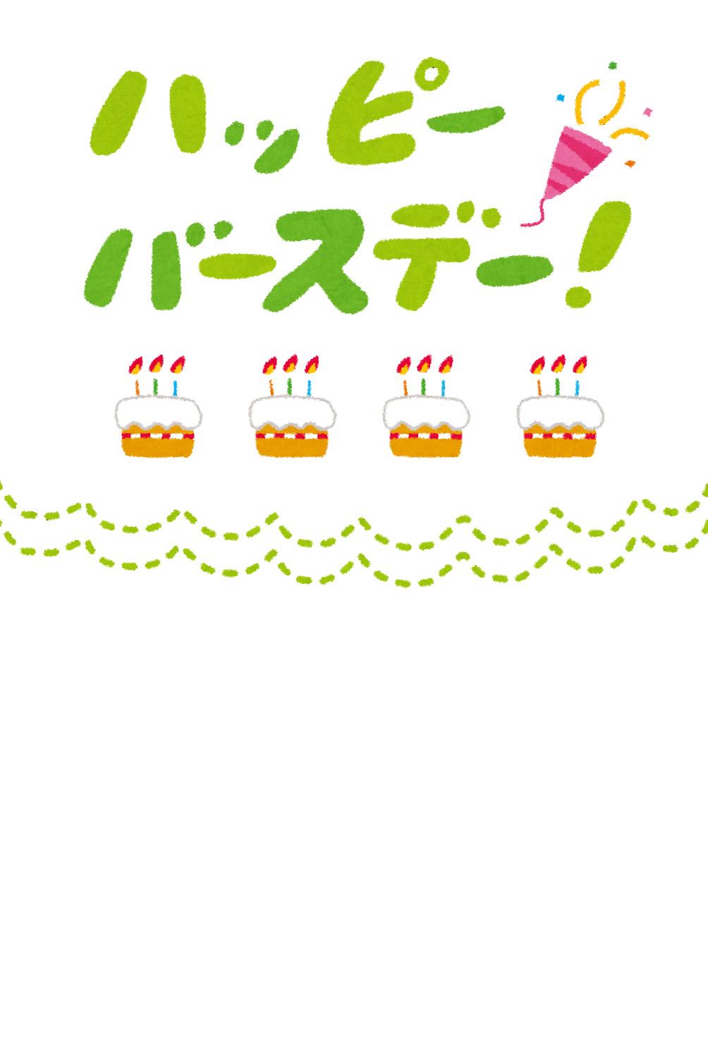 誕生日カードのテンプレート ... : 誕生日 メッセージ テンプレート 無料 : 無料