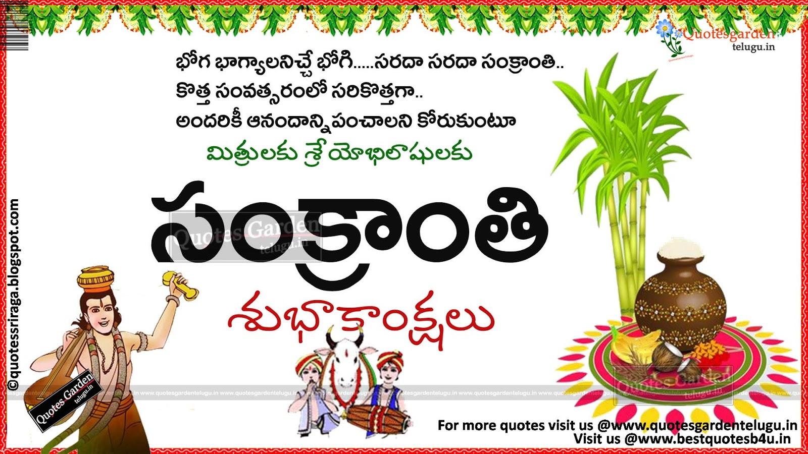 Happy Makar Sankranti 2017 Greetings In Telugu Quotes Garden