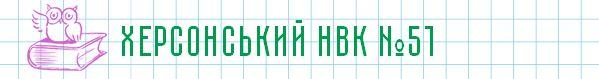 Херсонський навчально-виховний комплекс №51